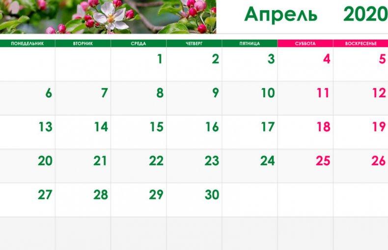 Календарь на апрель 2020 года
