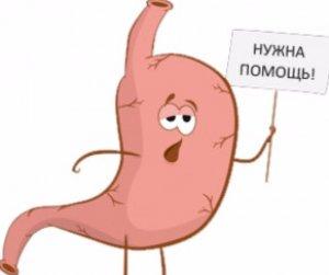 Лечение язвы желудка