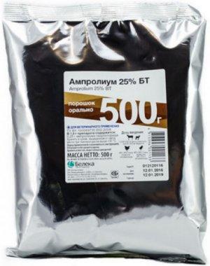 Ампролиум