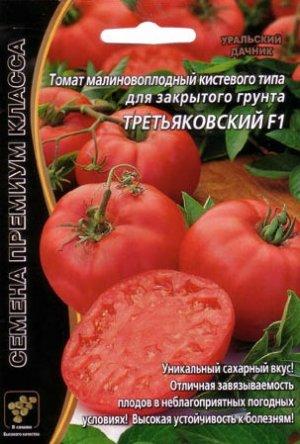 Третьяковский f1