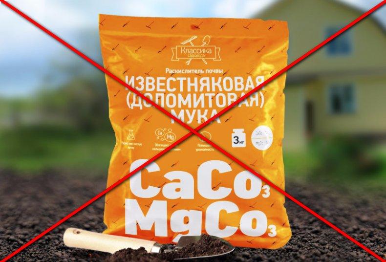 Запрещено использование доломитовой муки с калием