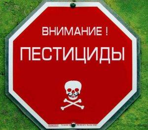 Токсичность пестицидов