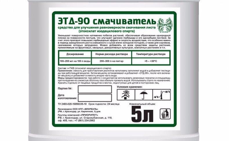 ПАВ ЭТД-90