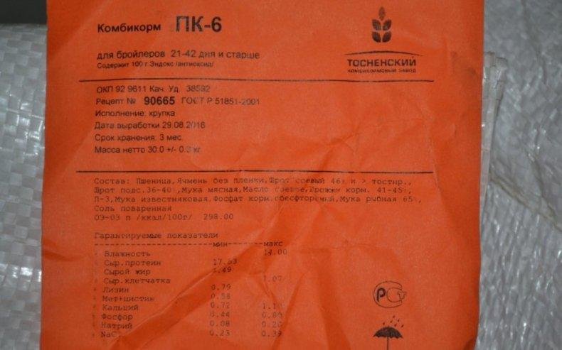 Комбикорм ПК 6