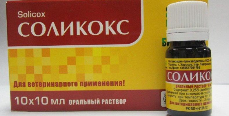 соликокс, цыпленок, дозировка, профилактика, инструкция