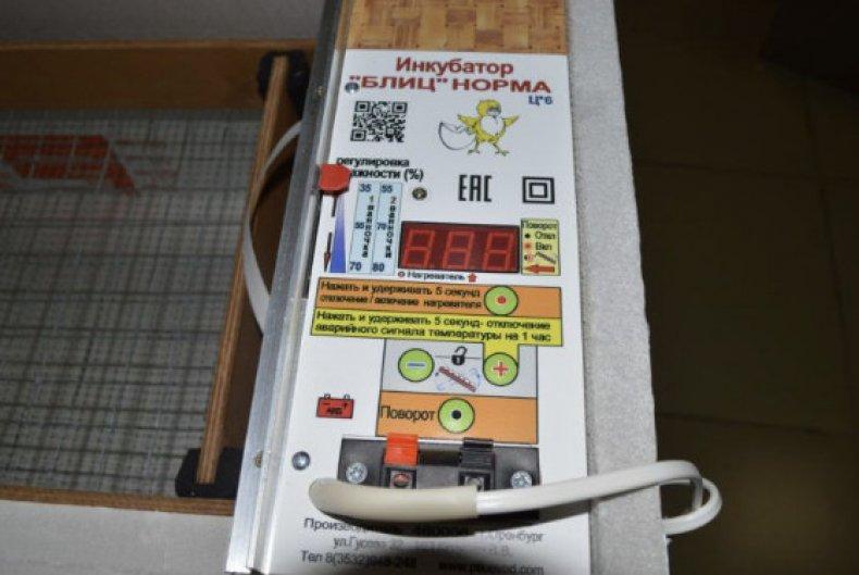 Подготовка инкубатора