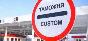 таможенный, служба, украины, заблокировать, поставка