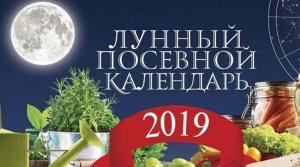 Лунный посевной календарь на 2019 год для Подмосковья